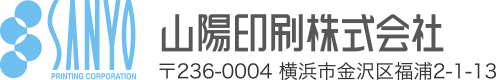 山陽印刷株式会社