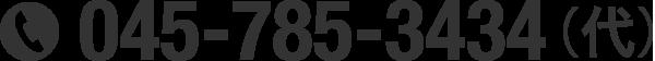 045-785-3434(代)